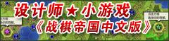 设计师休闲小游戏推荐 战棋帝国中文版