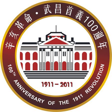 辛亥革命武昌起义100周年logo