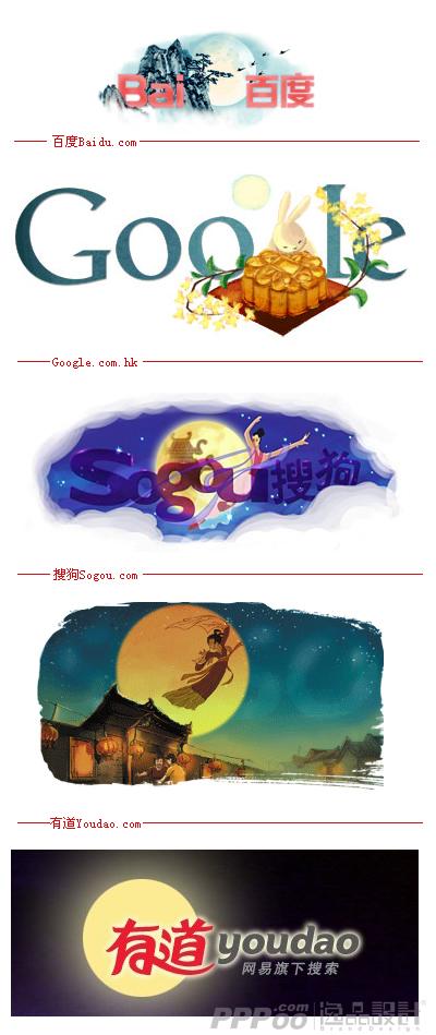 搜索引擎中秋节logo