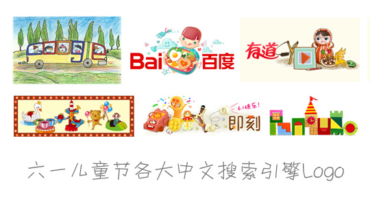六一儿童节logo