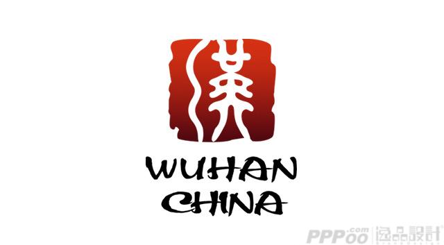 武汉城市形象标志设计-标志设计逸品-副总设北京建筑设计研究院新闻工卫东图片