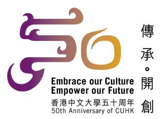 香港中文大学50周年校庆LOGO