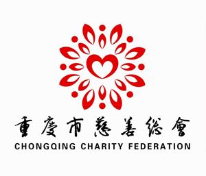 重庆市慈善总会logo