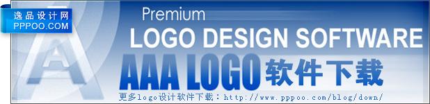 AAA LOGO设计软件 完美汉化版下载