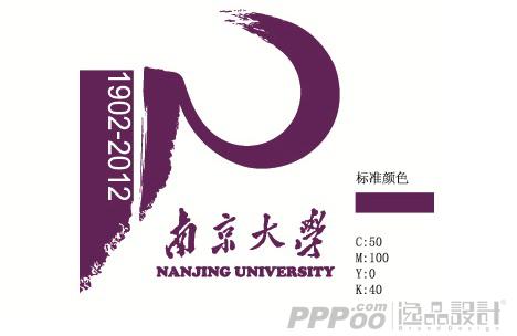 南京大学校庆标志