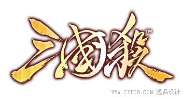 三国杀logo字体