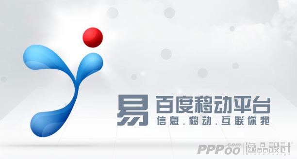 百度易平台logo