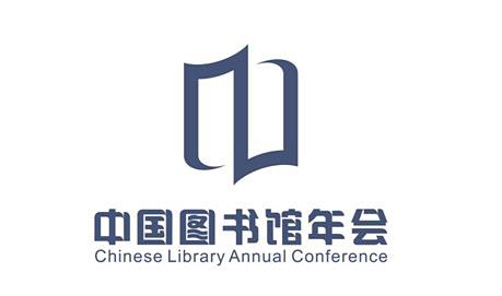 中国图书馆年会logo